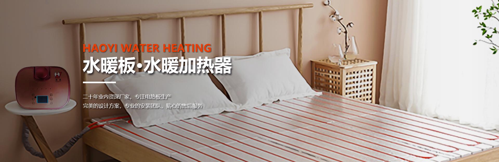 韩国电热板招商
