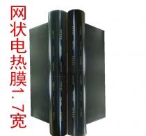 1.7宽网状电热膜