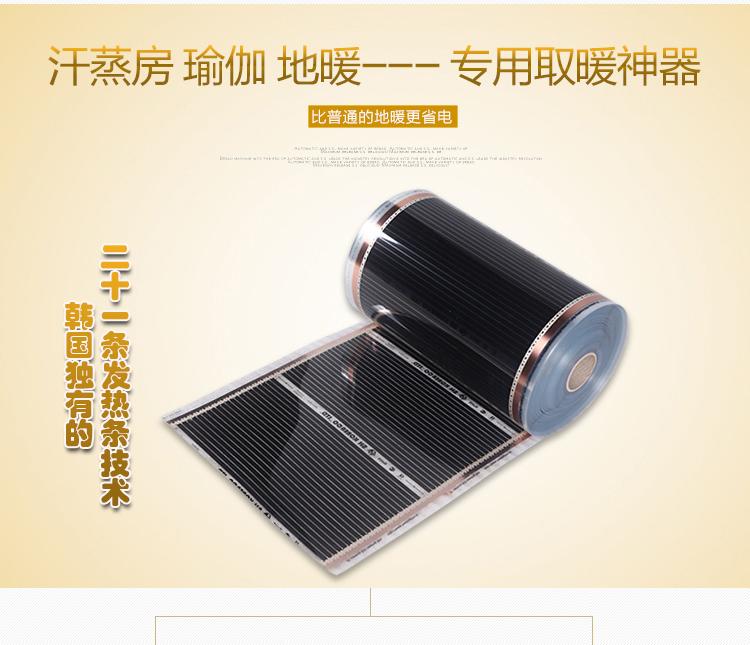 电热膜总_06.jpg